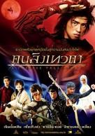Ching din dai sing - Thai poster (xs thumbnail)