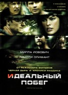 A Perfect Getaway - Russian Movie Cover (xs thumbnail)