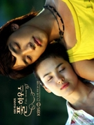 """Pool ha-woo-seu"" - South Korean Movie Poster (xs thumbnail)"