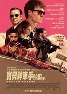 Baby Driver - Hong Kong Movie Poster (xs thumbnail)