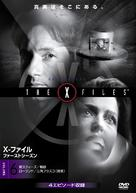 """The X Files"" - Japanese DVD cover (xs thumbnail)"