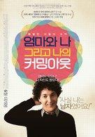 Les garçons et Guillaume, à table! - South Korean Movie Poster (xs thumbnail)