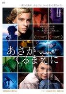Réparer les vivants - Japanese DVD movie cover (xs thumbnail)