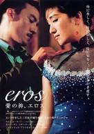 Eros - Japanese poster (xs thumbnail)