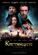 Les Misérables - Bulgarian Movie Poster (xs thumbnail)