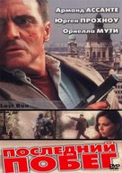Last Run - Russian Movie Cover (xs thumbnail)