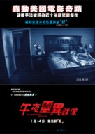 Paranormal Activity - Hong Kong Movie Poster (xs thumbnail)