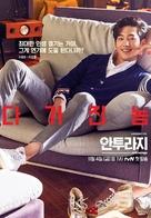 """Antooraji"" - South Korean Movie Poster (xs thumbnail)"