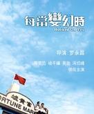 Mui dong bin wan si - Hong Kong poster (xs thumbnail)