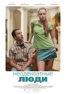 Neadekvatnie ludi - Russian Movie Poster (xs thumbnail)