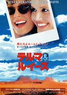 Thelma And Louise - Japanese Movie Poster (xs thumbnail)