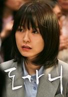 Do-ga-ni - South Korean Movie Poster (xs thumbnail)