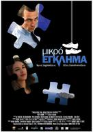 Mikro eglima - Greek Movie Poster (xs thumbnail)