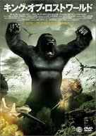 King of the Lost World - Japanese DVD cover (xs thumbnail)