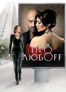 Pro lyuboff - Russian Movie Poster (xs thumbnail)