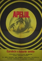 Pereklichka - Romanian Movie Poster (xs thumbnail)