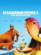 Ice Age: Dawn of the Dinosaurs - Theatrical movie poster (xs thumbnail)