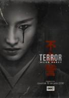 """The Terror"" - Polish Movie Poster (xs thumbnail)"