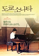 Tôkyô sonata - South Korean Movie Poster (xs thumbnail)