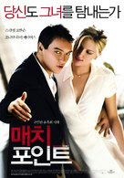 Match Point - South Korean Movie Poster (xs thumbnail)