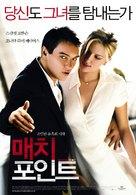 Match Point - South Korean Movie Poster (xs thumbnail)