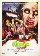 The Evil Dead - Thai Movie Poster (xs thumbnail)