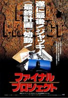 First Strike - Japanese Movie Poster (xs thumbnail)