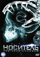 Fear Chamber - Russian DVD cover (xs thumbnail)