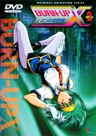 """""""Burn-Up Excess"""" - Japanese DVD cover (xs thumbnail)"""