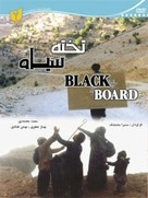Takhté siah - Iranian Movie Poster (xs thumbnail)