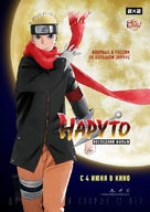 The Last: Naruto the Movie - Russian Movie Poster (xs thumbnail)