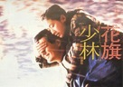 Hua qi Shao Lin - Chinese Movie Poster (xs thumbnail)