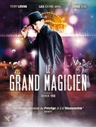 Daai mo seut si - French DVD cover (xs thumbnail)