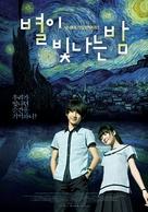 Xing kong - South Korean Movie Poster (xs thumbnail)
