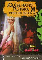 ¿Qué he hecho yo para merecer esto!! - Spanish Movie Poster (xs thumbnail)