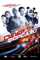 Superfast - Ukrainian Movie Poster (xs thumbnail)