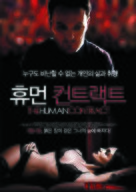 The Human Contract - South Korean Movie Poster (xs thumbnail)