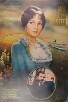 Zhestokiy romans - French Movie Poster (xs thumbnail)