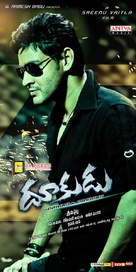 Dookudu - Indian Movie Poster (xs thumbnail)