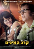 Battle of the Sexes - Israeli Movie Poster (xs thumbnail)