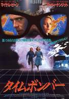 Timebomb - Japanese Movie Poster (xs thumbnail)