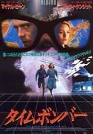 Timebomb - Japanese Movie Poster (xs thumbnail)