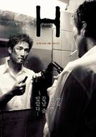 H - South Korean Movie Poster (xs thumbnail)