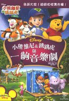 Tigger & Pooh and a Musical Too - Taiwanese Movie Cover (xs thumbnail)