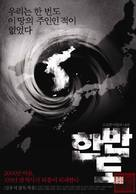 Hanbando - South Korean poster (xs thumbnail)