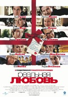 Love Actually - Russian Movie Poster (xs thumbnail)