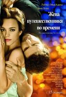 The Time Traveler's Wife - Russian Movie Poster (xs thumbnail)
