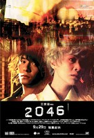 2046 - Hong Kong Movie Poster (xs thumbnail)