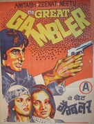 The Great Gambler - Indian Movie Poster (xs thumbnail)