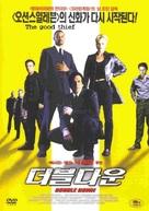 The Good Thief - South Korean poster (xs thumbnail)